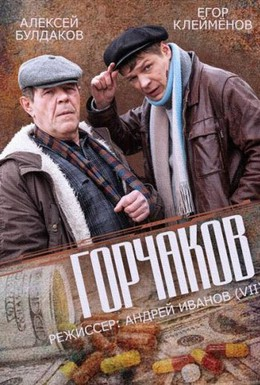 Постер фильма Горчаков (2014)