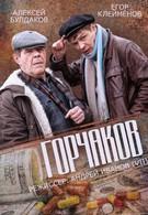 Горчаков (2014)