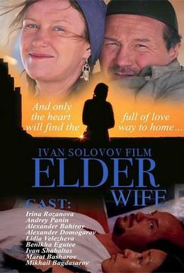 Постер фильма Старшая жена (2008)