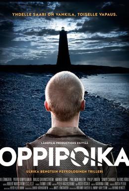 Постер фильма Ученик (2013)