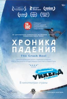 Постер фильма Хроника падения (2013)