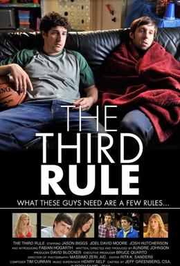 Постер фильма Третье правило (2010)