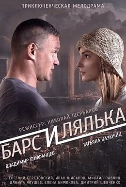 Постер фильма Барс и Лялька (2014)