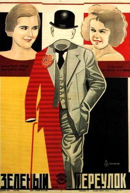 Постер фильма Зелёный переулок (1928)