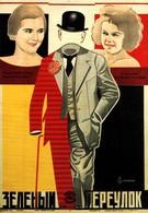 Зелёный переулок (1928)