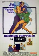 Пи Джей (1968)