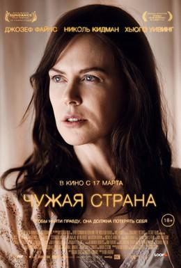 Постер фильма Чужая страна (2015)