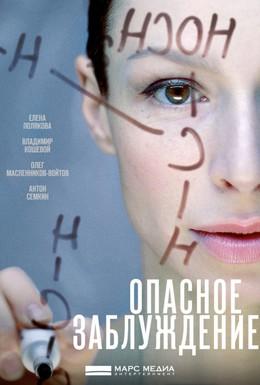 Постер фильма Опасное заблуждение (2015)