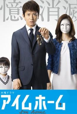 Постер фильма Я дома (2015)