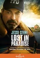 Джесси Cтоун: Тайны Парадайза (2015)