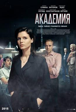 Постер фильма Академия (2015)
