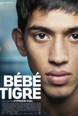 Постер фильма Молодой тигр (2014)