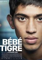 Молодой тигр (2014)