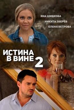 Постер фильма Истина в вине 2 (2015)
