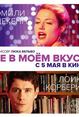 Постер фильма Не в моём вкусе (2014)