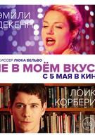 Не в моём вкусе (2014)