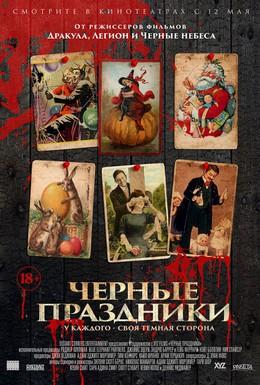Постер фильма Черные праздники (2016)