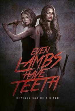 Постер фильма Даже у ягнят есть зубы (2015)