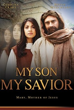 Постер фильма Мой сын, мой Спаситель (2015)