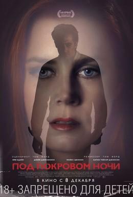 Постер фильма Под покровом ночи (2016)