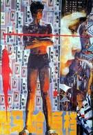 Рыбная лавка Ямаха (1984)