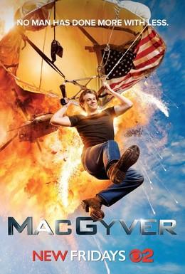 Постер фильма МакГайвер (2016)