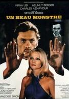 Прекрасное чудовище (1971)