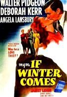 Когда придет зима (1947)