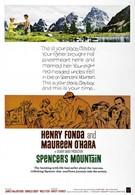 Гора Спенсера (1963)