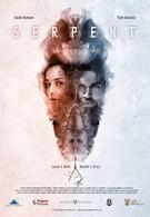 Змея (2017)