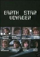 Звездный странник (1987)