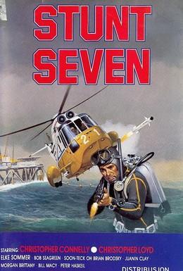 Постер фильма Похищение по-американски (1979)