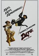 Зорро, голубой клинок (1981)