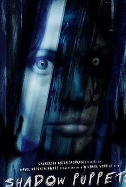 Постер фильма Смертельная игра (2007)