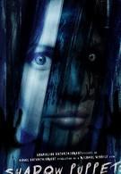 Смертельная игра (2007)