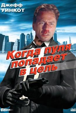 Постер фильма Когда пуля попадает в цель (1996)