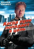 Когда пуля попадает в цель (1996)