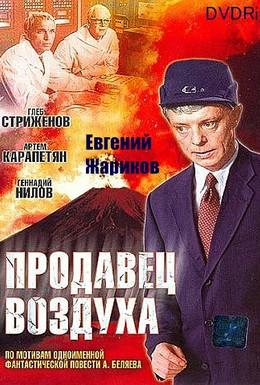 Постер фильма Продавец воздуха (1967)