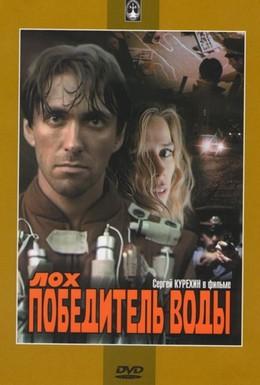 Постер фильма Лох – победитель воды (1991)