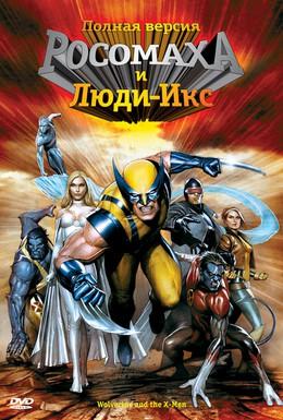 Постер фильма Росомаха и Люди Икс. Начало (2009)