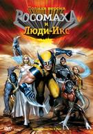 Росомаха и Люди Икс. Начало (2009)