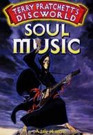 Роковая музыка (1997)