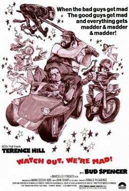Постер фильма иначе мы рассердимся (1974)