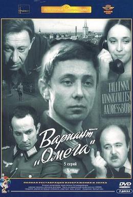 Постер фильма Вариант Омега (1975)