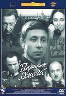 Вариант Омега (1975)