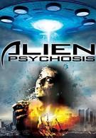 Инопланетный психоз (2018)