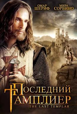 Постер фильма Последний тамплиер (2009)