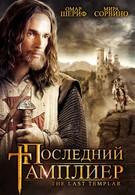 Последний тамплиер (2009)
