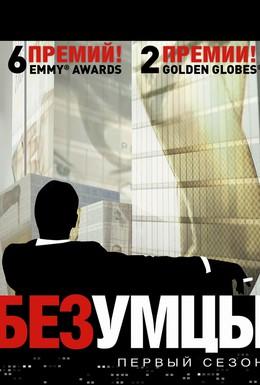 Постер фильма Безумцы (2009)