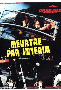 Постер фильма Идеальное место для убийства (1971)
